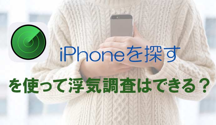 iPhoneを探す 浮気調査