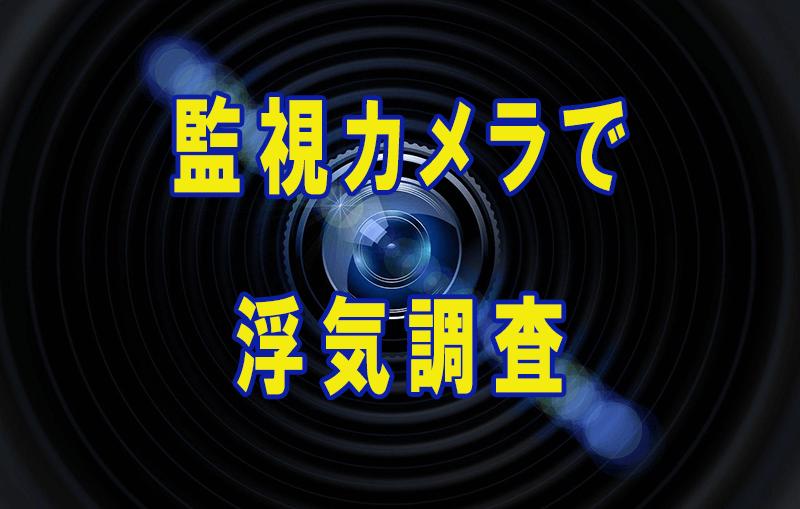 監視カメラ 浮気調査